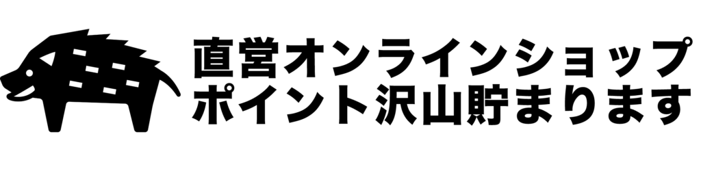 太田製作所の直営オンラインショップ